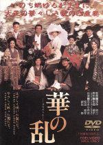 華の乱(通常)(DVD)