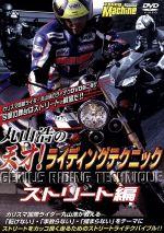 丸山浩の天才!ライディングテクニック ストリート編(通常)(DVD)
