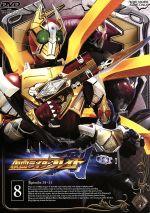 仮面ライダー剣 VOL.8(通常)(DVD)