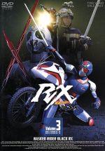仮面ライダーBLACK RX Volume.3(通常)(DVD)
