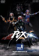 仮面ライダーBLACK RX Volume.4(通常)(DVD)