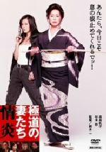 極道の妻たち 情炎(通常)(DVD)