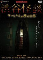 渋谷怪談 サッちゃんの都市伝説 デラックス版 BOX(通常)(DVD)