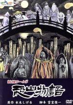 妖怪ワールド 恐山物語(通常)(DVD)