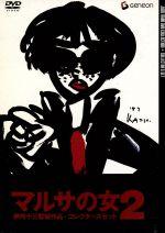 マルサの女2 伊丹十三監督作品・コレクターズセット<初回限定生産>((特製クリアケース、ブックレット付))(通常)(DVD)