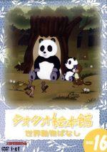 タオタオ絵本館・世界動物ばなし 16(通常)(DVD)