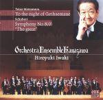松村禎三:ゲッセマネの夜に/シューベルト:交響曲第8(旧9)番「ザ・グレート」(通常)(CDA)