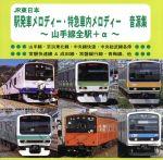 JR東日本 駅発車メロディー・特急車内メロディー 音源集 ~山手線全駅+α~(通常)(CDA)