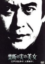 江戸川乱歩シリーズ22::禁断の実の美女 江戸川乱歩の「人間椅子」(通常)(DVD)