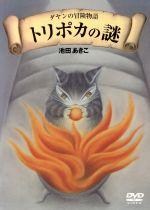 ダヤンの冒険物語 トリポカの謎 DVD-BOX(三方背ケース、オリジナルクロック付)(通常)(DVD)