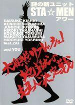 謎の新ユニットSTA☆MENアワー 大自然リフレッシュ!地獄の超人決定戦(通常)(DVD)