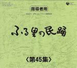 ふる里の民踊 第45集 BOX(通常)(CDA)