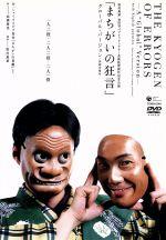 「まちがいの狂言」 グローバル・バージョン(通常)(DVD)