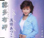 霧多布岬/渡月橋(通常)(CDS)