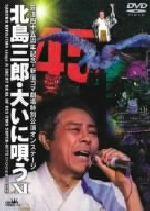 芸道四十五周年記念・新宿コマ劇場特別公演オンステージ 北島三郎大いに唄うⅩⅠ(通常)(DVD)