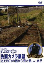 さよなら! SLあそBOY 先頭カメラ展望 あそBOYの目から見た駅、人、自然(通常)(DVD)
