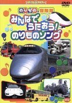 のりもの探険隊 みんなでうたおう!のりものソング(通常)(DVD)