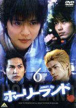 ホーリーランド Vol.6(通常)(DVD)