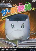 ハイビジョン ザ・新幹線(通常)(DVD)