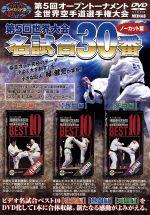 極真会館 第5回世界大会 名試合30番 ノーカット版 1991年1月2.3.4日東京都体育館(通常)(DVD)