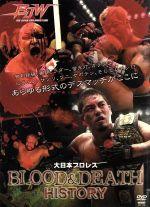 大日本プロレス BLOOD&DEATH HISTORY(通常)(DVD)