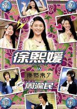華流旋風 徐熙媛(バービィー・スー) IN 「康熙来了」(通常)(DVD)