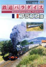 海外鉄道シリーズ::鉄道パラダイス -フランス編-