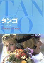 タンゴ(通常)(DVD)