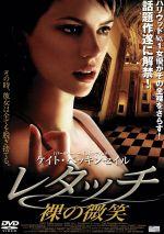 レタッチ 裸の微笑(通常)(DVD)