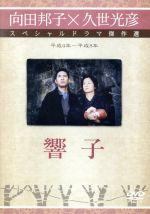 響子(通常)(DVD)