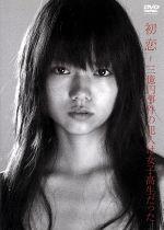 初恋~三億円事件の犯人は女子校生だった~(通常)(DVD)