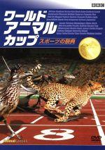 BBC ワールド・アニマル・カップ スポーツの祭典(通常)(DVD)