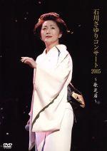 石川さゆりコンサート2005 ~歌芝居~(通常)(DVD)