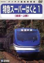 スーパーはくと1(倉吉~上郡)(通常)(DVD)