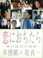 恋におちたら ~僕の成功の秘密~ DVD-BOX(通常)(DVD)