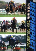 ディープインパクト 三冠の軌跡(通常)(DVD)