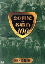 20世紀の名勝負100 VOL.4 驚愕編(通常)(DVD)