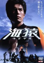海猿(通常)(DVD)