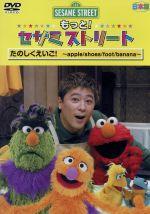 もっと!セサミストリート たのしくえいご! ~apple/shoes/foot/banana~(通常)(DVD)