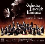 ブラームス:交響曲第3番/間宮芳生:オーケストラのためのタブロー2005(2005年度OEK委嘱作品・世界初演)他(通常)(CDA)