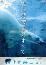 旭山動物園のすべて ~動物たちの鼓動が聞こえる(通常)(DVD)