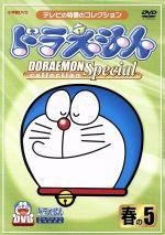 ドラえもんコレクションスペシャル 春の5(通常)(DVD)