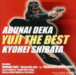 あぶない刑事 YUJI THE BEST(通常)(CDA)