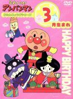 それいけ!アンパンマン おたんじょうびシリーズ3月生まれ(通常)(DVD)