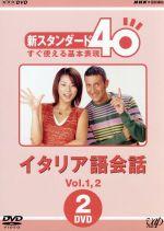NHK外国語講座 イタリア語会話 Vol.1&2(通常)(DVD)