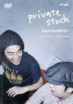 """バナナマン 単独ライブ 秘蔵作品集""""private stock""""(通常)(DVD)"""