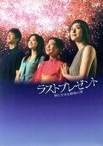 ラストプレゼント 娘と生きる最後の夏 DVD-BOX(通常)(DVD)