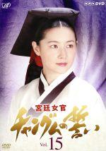 宮廷女官 チャングムの誓い Vol.15(通常)(DVD)