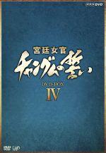 宮廷女官 チャングムの誓い DVD-BOX Ⅳ(ブックレット付)(通常)(DVD)