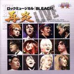 ロックミュージカル『BLEACH』再炎 LIVE(通常)(CDA)